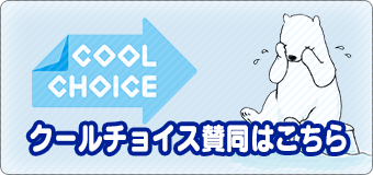 COOL CHOICE 賛同